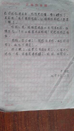 最悲伤的小学生作文