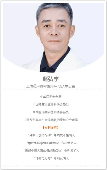 专访丰胸大师赵弘宇 双平面隆胸技术